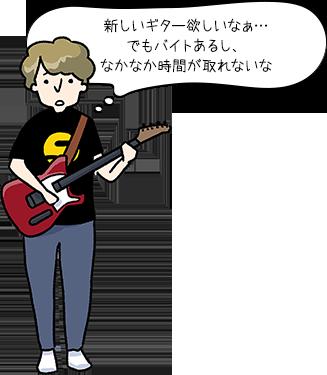 新しいギター欲しいなぁ…でもバイトあるし、なかなか時間が取れないな