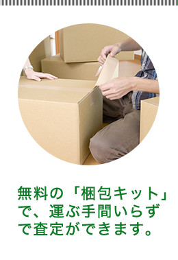 日本全国どこへでも楽器一点から買取に伺います!