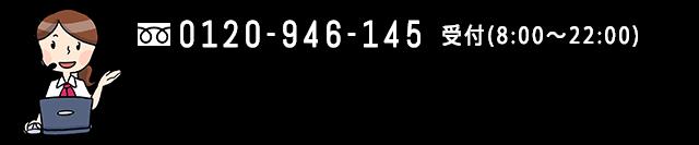 0120-946-145