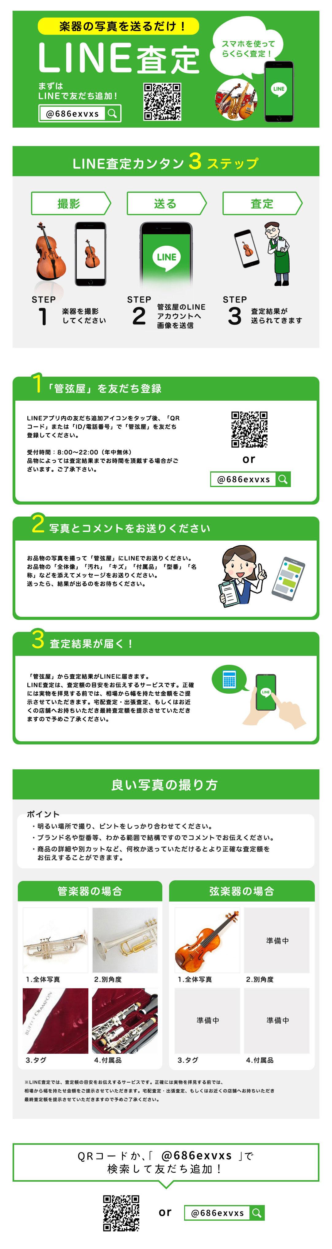 LINE査定ページ